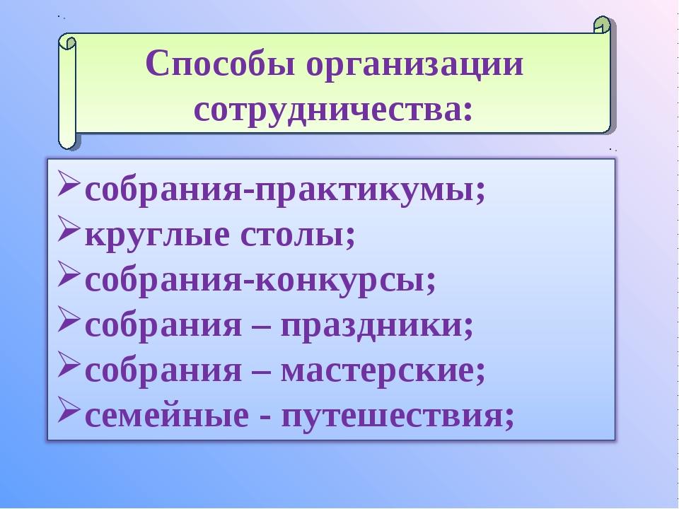 Способы организации сотрудничества: