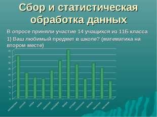 Сбор и статистическая обработка данных В опросе приняли участие 14 учащихся и