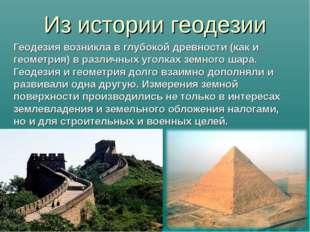 Из истории геодезии Геодезия возникла в глубокой древности (как и геометрия)