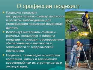 О профессии геодезист Геодезист проводит инструментальную съемку местности и