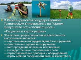 В Карагандинском Государственном Техническом Университете на Горном факультет