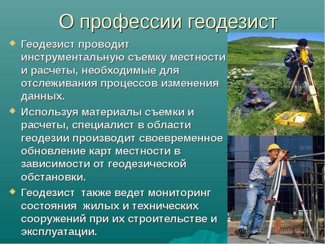 О профессии геодезист Геодезист проводит инструментальную съемку местности и...