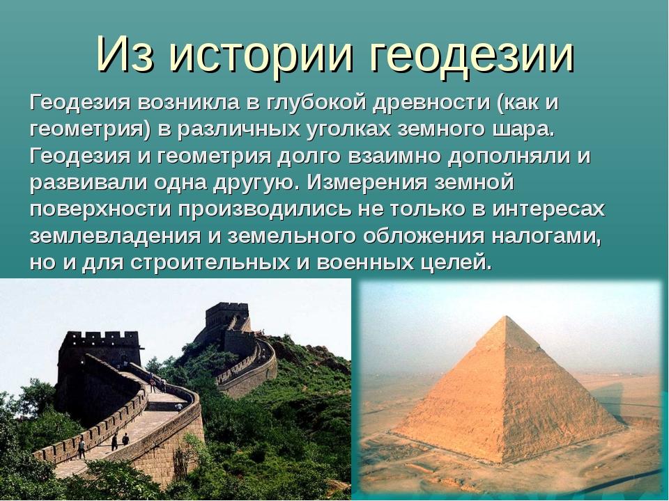 Из истории геодезии Геодезия возникла в глубокой древности (как и геометрия)...