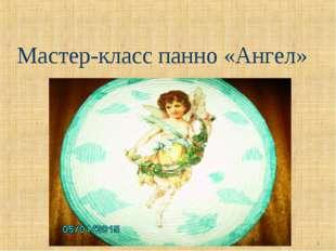 Мастер-класс панно «Ангел» *