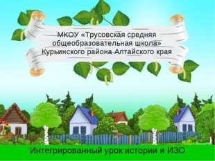 МКОУ «Трусовская средняя общеобразовательная школа» Курьинского района Алтайс