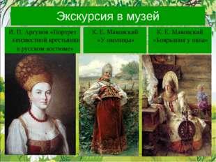 Экскурсия в музей И. П. Аргунов «Портрет неизвестной крестьянки в русском кос