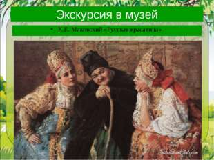 Экскурсия в музей К.Е. Маковский «Русская красавица»