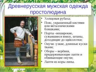Древнерусская мужская одежда простолюдина Холщовая рубаха; Пояс, украшенный к