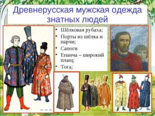 Древнерусская мужская одежда знатных людей Шёлковая рубаха; Порты из шёлка и