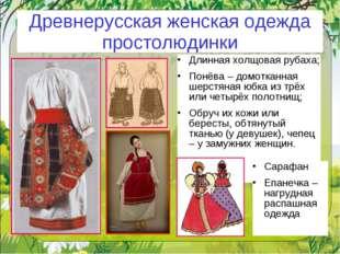 Древнерусская женская одежда простолюдинки Длинная холщовая рубаха; Понёва –