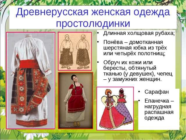 Древнерусская женская одежда простолюдинки Длинная холщовая рубаха; Понёва –...