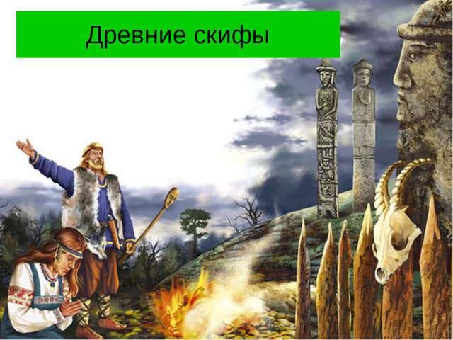 Древние скифы