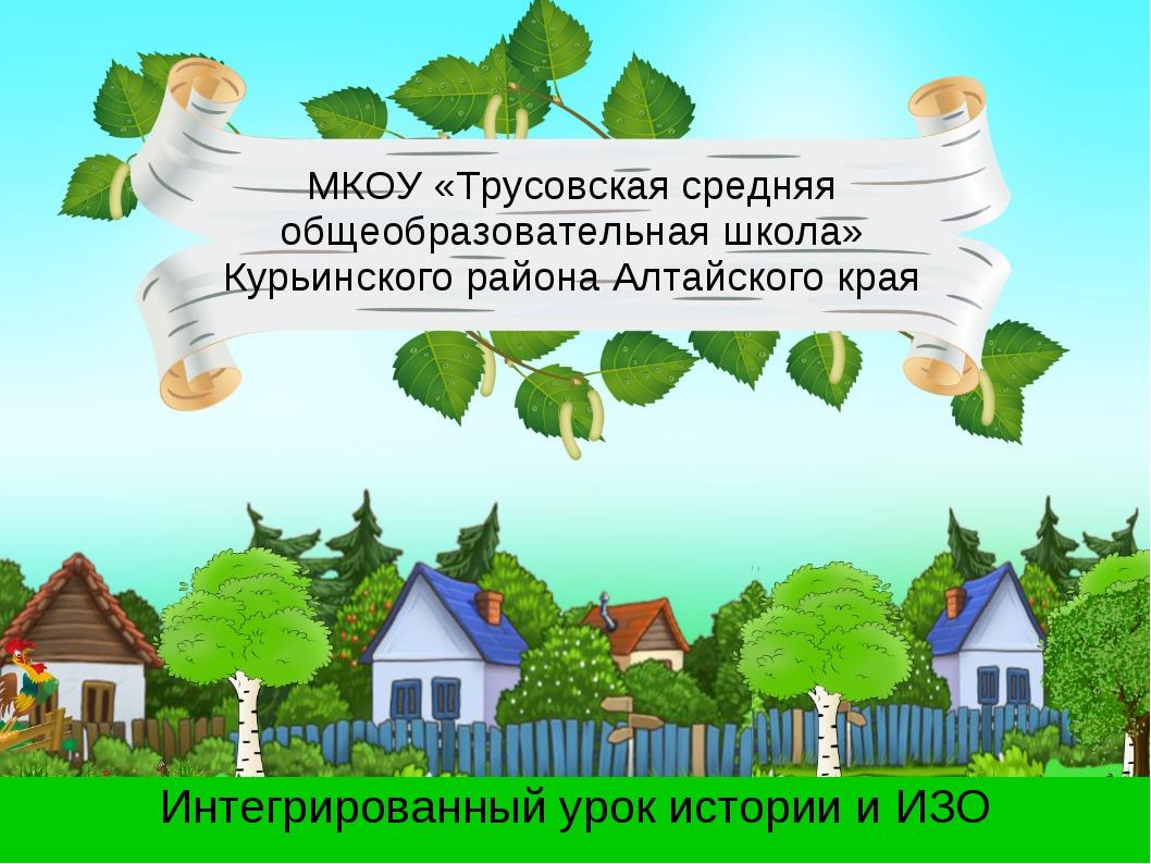 МКОУ «Трусовская средняя общеобразовательная школа» Курьинского района Алтайс...