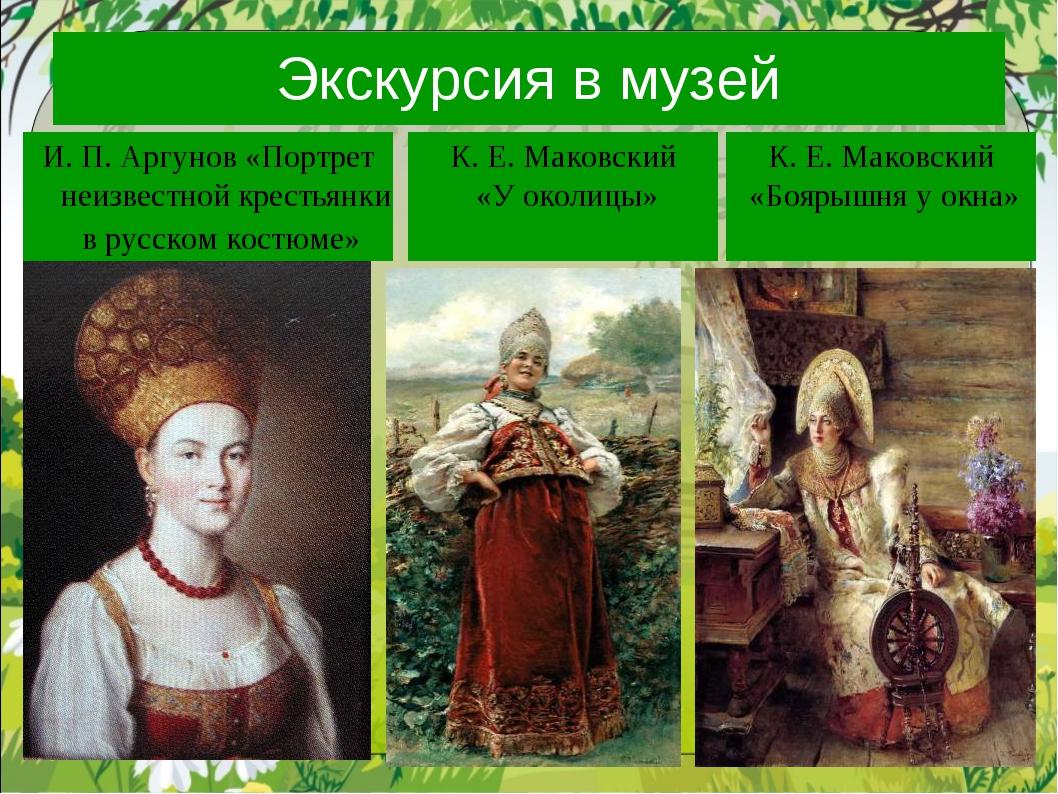 Экскурсия в музей И. П. Аргунов «Портрет неизвестной крестьянки в русском кос...
