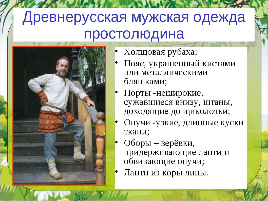Древнерусская мужская одежда простолюдина Холщовая рубаха; Пояс, украшенный к...
