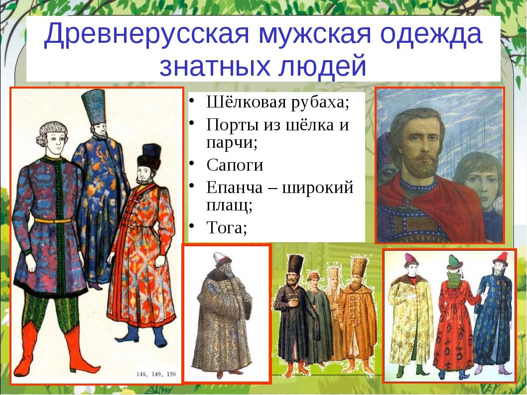 Древнерусская мужская одежда знатных людей Шёлковая рубаха; Порты из шёлка и...