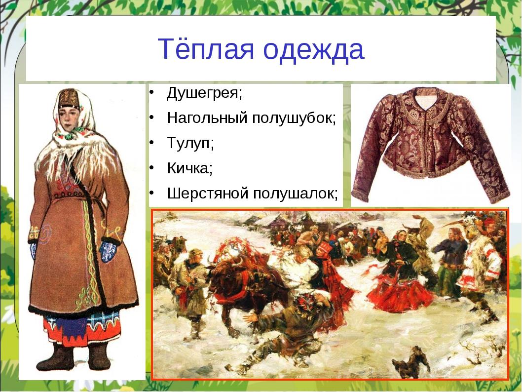 Душегрея; Нагольный полушубок; Тулуп; Кичка; Шерстяной полушалок; Тёплая одежда