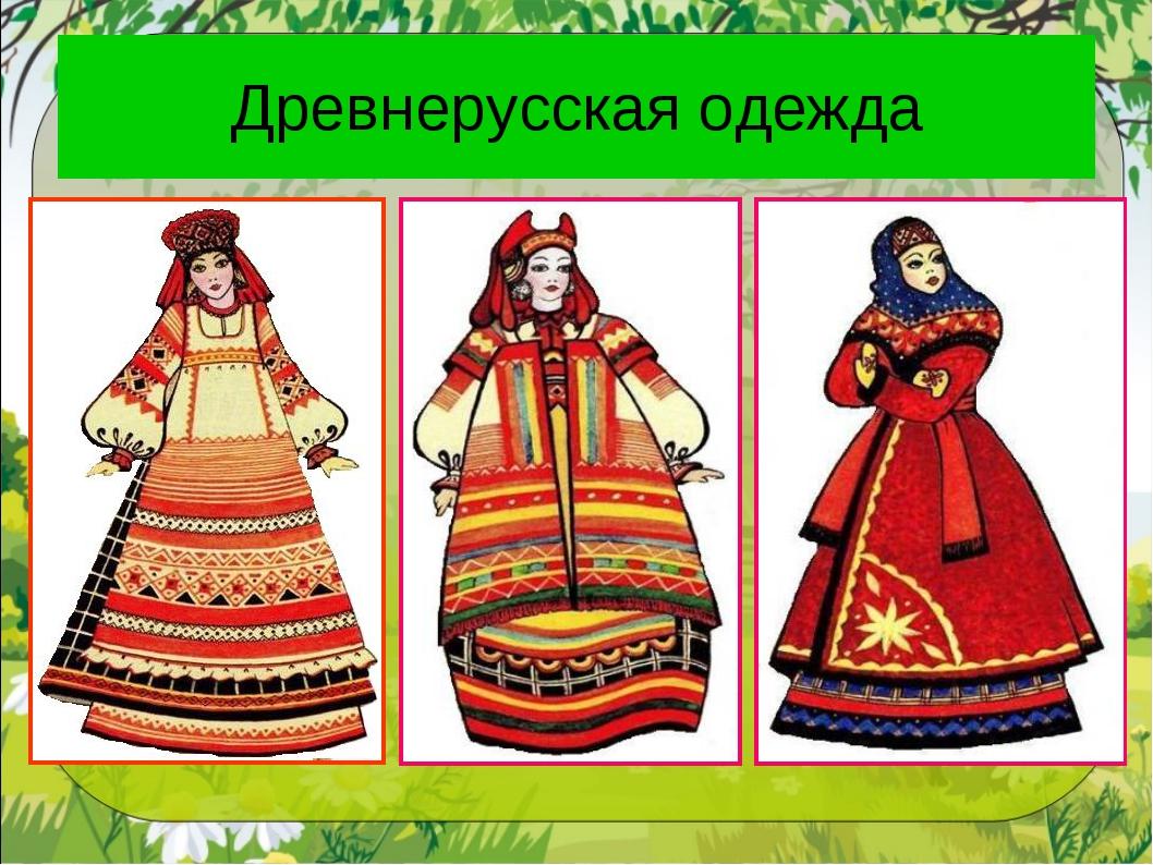 Древнерусская одежда