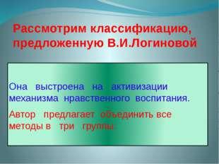 Рассмотрим классификацию, предложенную В.И.Логиновой Она выстроена на активиз