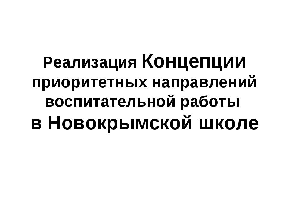 Реализация Концепции приоритетных направлений воспитательной работы в Новокры...