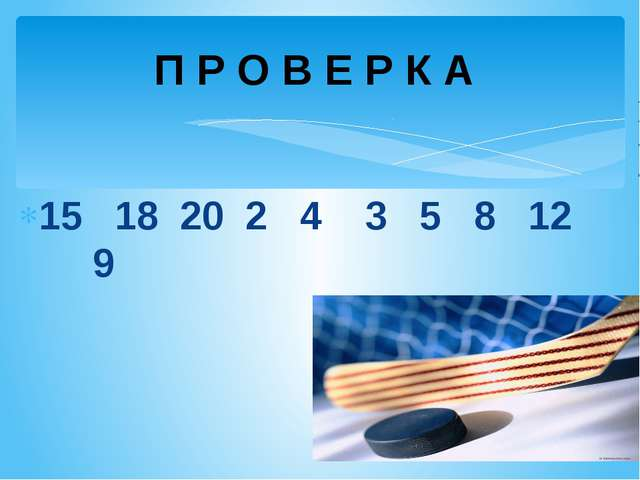 15 18 20 2 4 3 5 8 12 9 П Р О В Е Р К А