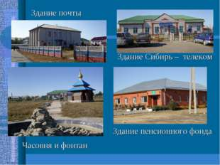Здание почты Здание Сибирь – телеком Часовня и фонтан Здание пенсионного фонда