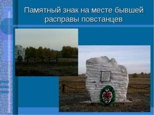 Памятный знак на месте бывшей расправы повстанцев