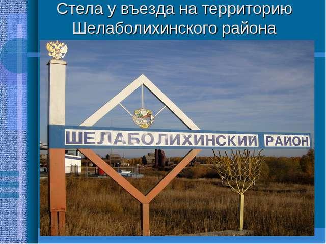 Стела у въезда на территорию Шелаболихинского района