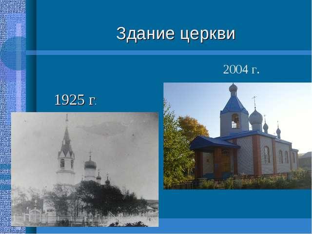 Здание церкви 2004 г. 1925 г.