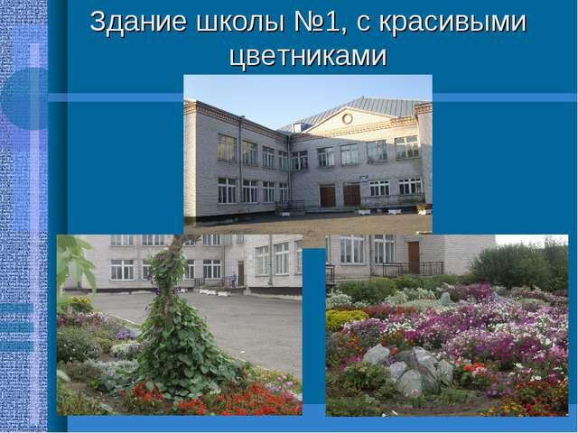 Здание школы №1, с красивыми цветниками