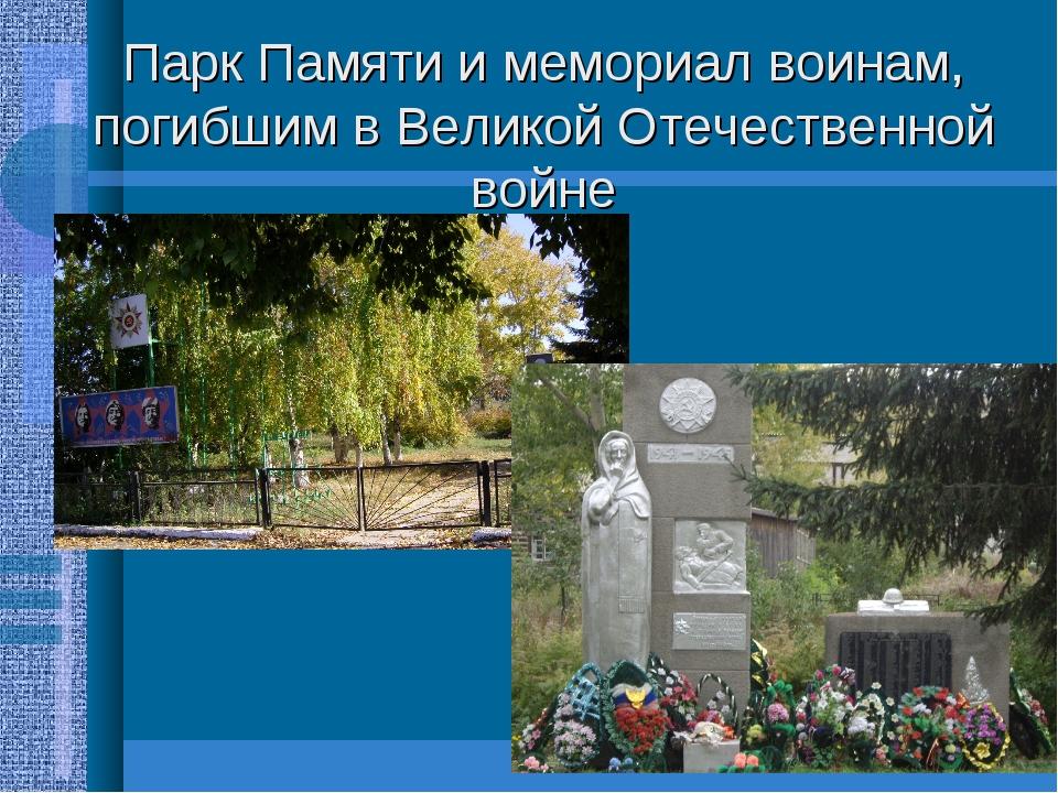 Парк Памяти и мемориал воинам, погибшим в Великой Отечественной войне