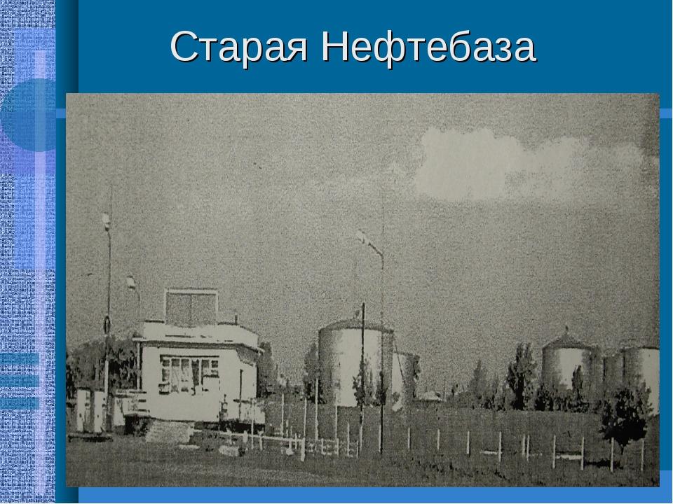 Старая Нефтебаза