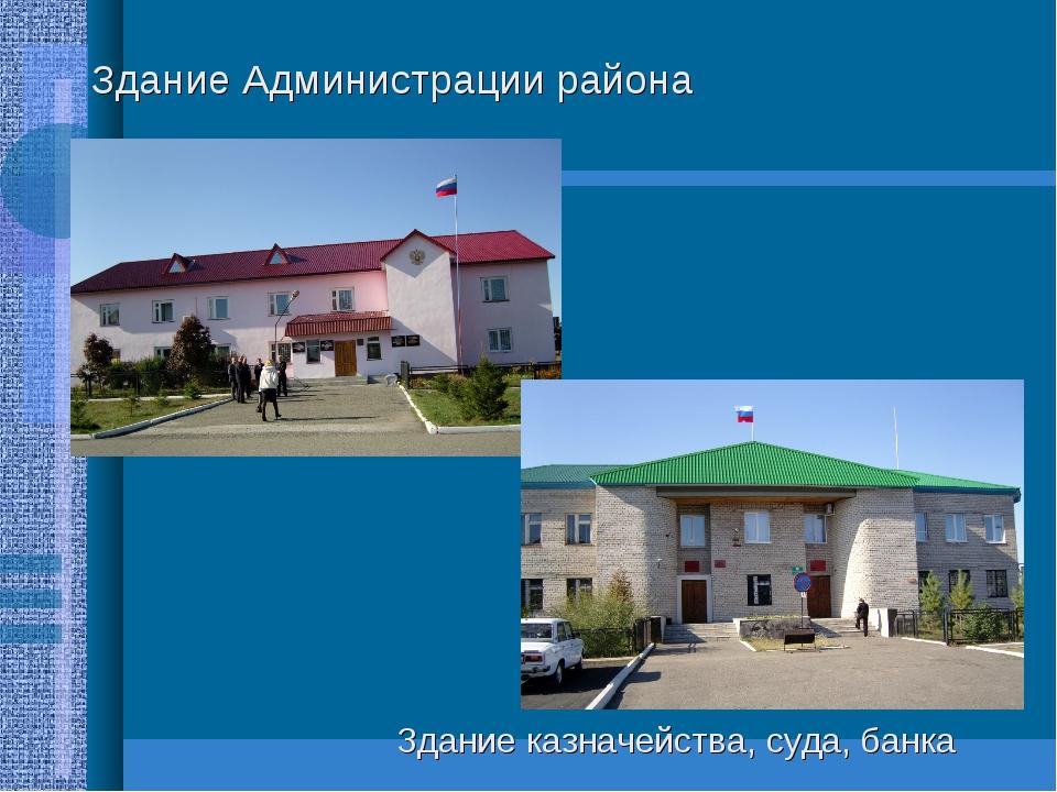 Здание Администрации района Здание казначейства, суда, банка