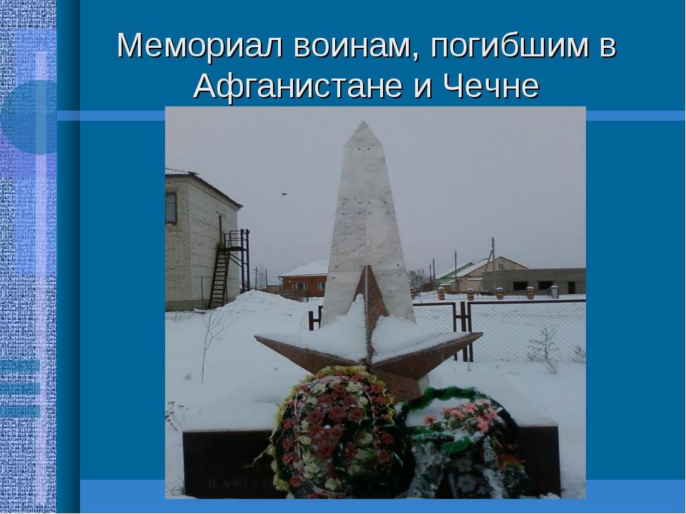 Мемориал воинам, погибшим в Афганистане и Чечне