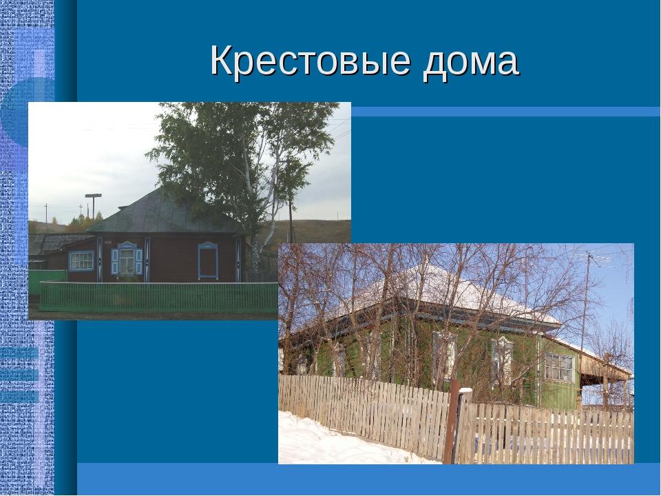 Крестовые дома