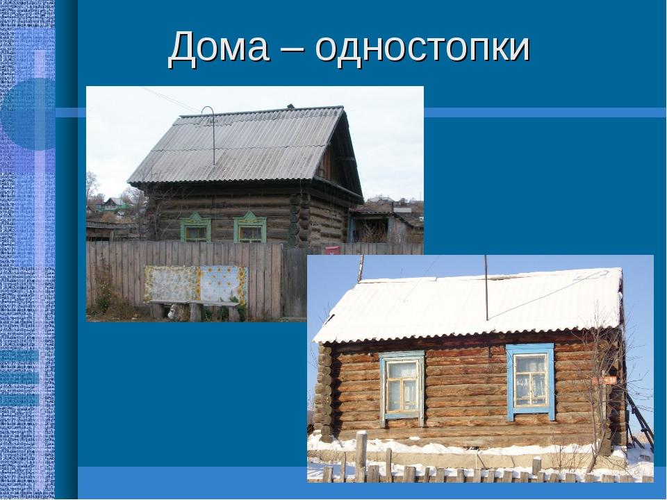 Дома – одностопки