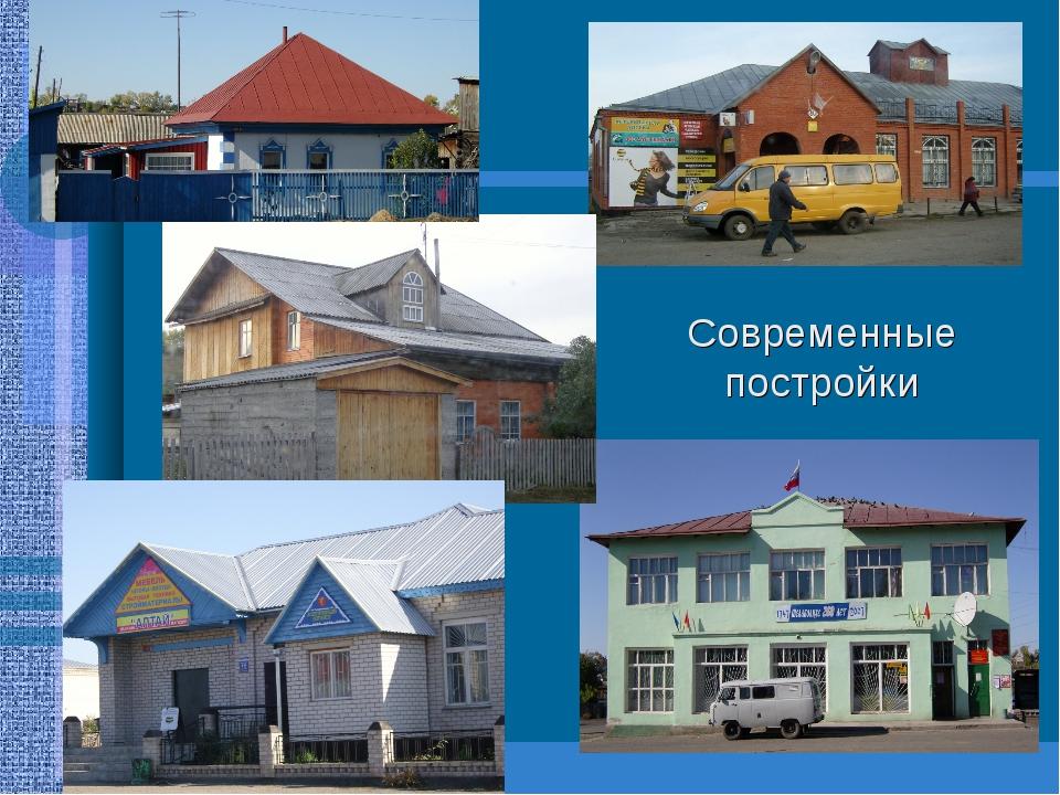 Современные постройки