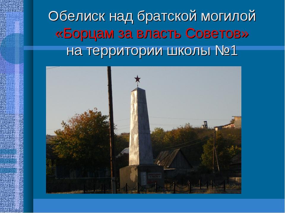 Обелиск над братской могилой «Борцам за власть Советов» на территории школы №1