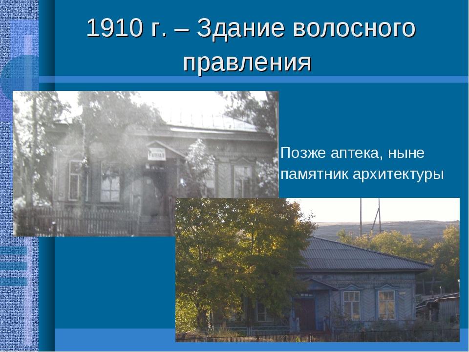 1910 г. – Здание волосного правления Позже аптека, ныне памятник архитектуры