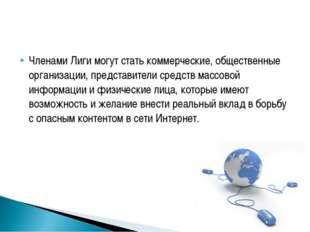 Членами Лиги могут стать коммерческие, общественные организации, представите