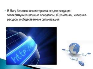В Лигу безопасного интернета входят ведущие телекоммуникационные операторы,