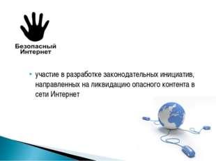 участие в разработке законодательных инициатив, направленных на ликвидацию о