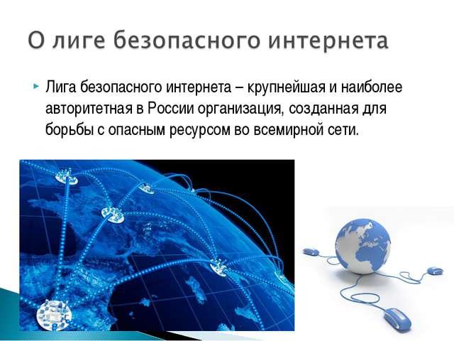 Лига безопасного интернета – крупнейшая и наиболее авторитетная в России орга...