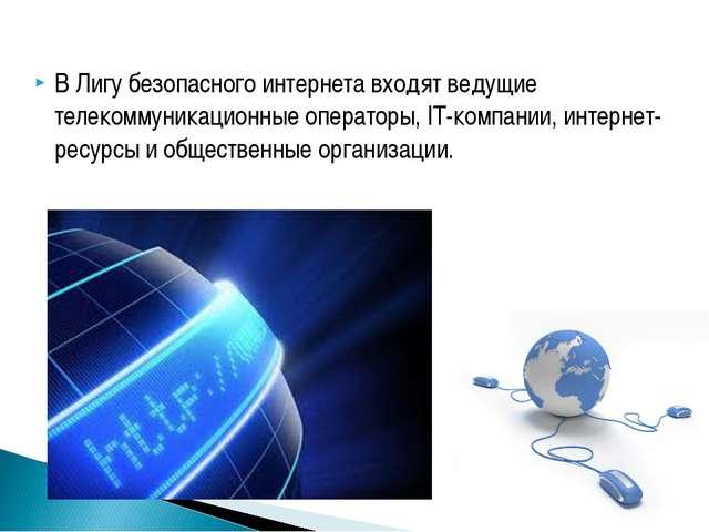 В Лигу безопасного интернета входят ведущие телекоммуникационные операторы,...