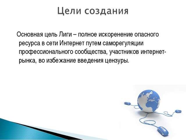 Основная цель Лиги – полное искоренение опасного ресурса в сети Интернет пут...