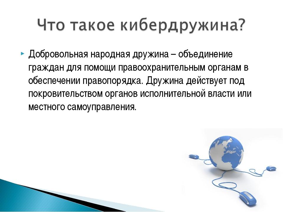 Добровольная народная дружина – объединение граждан для помощи правоохранител...