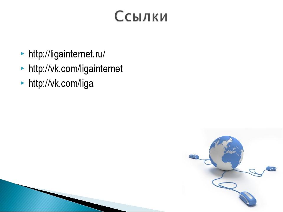 http://ligainternet.ru/ http://vk.com/ligainternet http://vk.com/liga