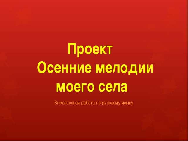 Проект Осенние мелодии моего села Внеклассная работа по русскому языку