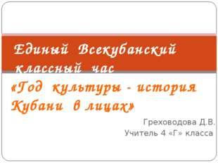 Греховодова Д.В. Учитель 4 «Г» класса Единый Всекубанский классный час «Год к