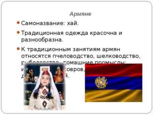 Армяне Самоназвание: хай. Традиционная одежда красочна и разнообразна. К трад
